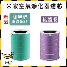 米家空氣淨化器濾芯 除甲醛增強版版 小米空氣淨化器濾芯 2 2S PRO