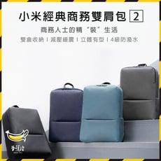 小米經典商務雙肩包2 後背包 經典多層商務筆記本 電腦背包 筆電背包