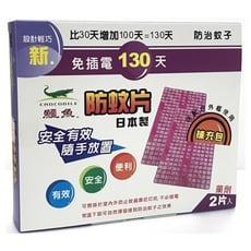 新鱷魚130天防蚊片-補充包(2盒/組)