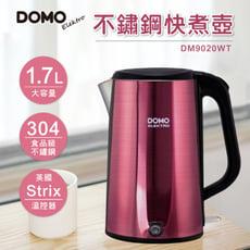 DOMO-1.7L無接縫雙層防燙快煮壺DM9020WT