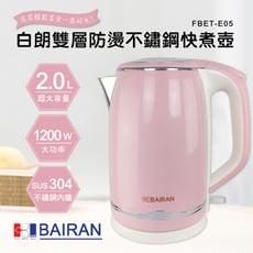 白朗BAIRAN-2L雙層防燙不鏽鋼快煮壺FBET-E05