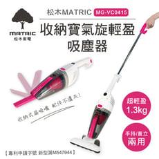 松木家電MATRIC收納寶氣旋輕盈吸塵器MG-VC0415