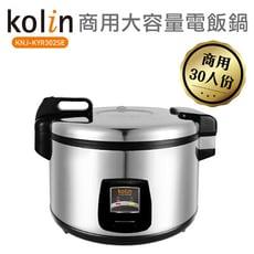 歌林Kolin 商用30人份電子鍋KNJ-KYR302SE