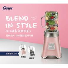 美國OSTER Ball Mason Jar隨鮮瓶果汁機BLSTMM(六色可選)