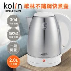 歌林Kolin-2.0L高級304不鏽鋼快煮壺KPK-LN209
