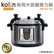 歌林Kolin 電壓220V商用15L大容量壓力鍋KNJ-KYR1901