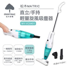 松木MATRIC-直立手持輕量旋風吸塵器MY-VC0401
