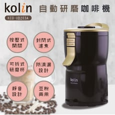 歌林Kolin 自動研磨咖啡機KCO-UD203A