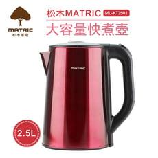 松木家電MATRIC-不鏽鋼快煮壺MU-KT2501