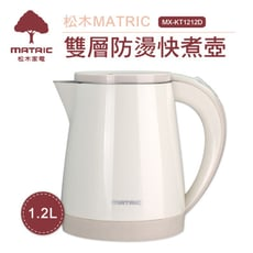 松木MATRIC-雙層防燙快煮壺MX-KT1212D