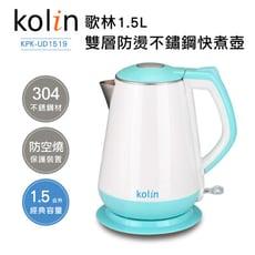歌林Kolin-1.5L雙層防燙不鏽鋼快煮壺KPK-UD1519(湖水藍)