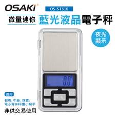 OSAKI-微量迷你藍光液晶電子秤OS-ST610