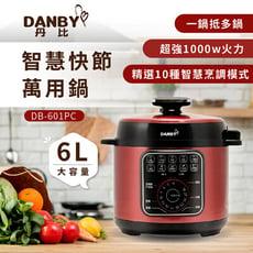丹比DANBY 智慧快節萬用鍋DB-601PC