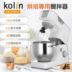 歌林Kolin 烘培專用攪拌機KJE-KYR521
