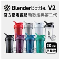 【Blender Bottle】Classic-V2 20oz經典防漏搖搖杯-8色可選