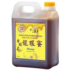 蜂蜜特賣會-香醇龍眼蜜5台斤(=3公斤=3000)大桶裝