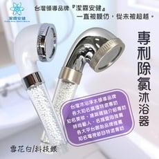 潔霖安健-台灣製造-專利除氯SPA沐浴器