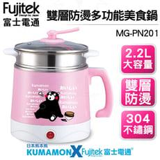 富士電通 雙層防燙多功能美食鍋 MG-PN201(粉色)