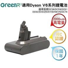 GreenR3金狸 吸塵器鋰電池2000mAh 適用Dyson V6 DC6230