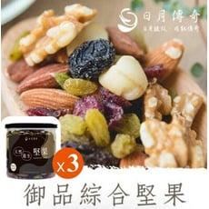 日月傳奇-御品綜合堅果350G (3罐組)