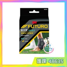 3M 護多樂 可調式運動排汗型護踝 48635 單入 FUTURO 護踝 護具【生活ODOKE】