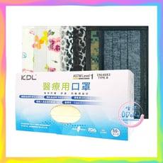 KDL 肯德利 醫療用口罩 (50片/盒) 醫療口罩 醫用口罩 口罩 台灣製 【生活ODOKE】