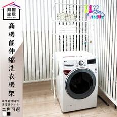【拜爾家居】高機能伸縮洗衣機架 MIT台灣製造 洗衣機架 置物架 伸縮架