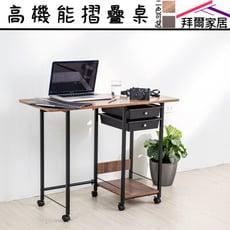 【拜爾家居】高機能摺疊桌 MIT台灣製造 附抽屜 結構加強版 收納折疊桌 電腦桌 懶人桌