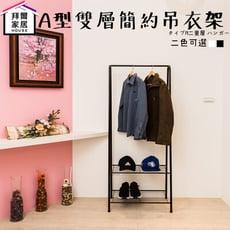 【拜爾家居】A型雙層簡約吊衣架 MIT台灣製造 加高型 二色可選  (單層靜態平均耐重8KG)