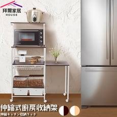 【拜爾家居】伸縮式廚房收納架 MIT台灣製造 附插座 微波爐架 廚房架 多功能收納架