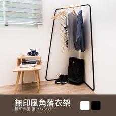 【免運】無印風角落衣架 MIT台灣製造 贈s鉤