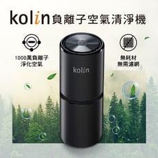 【Kolin】歌林負離子空氣清淨機(KAC-MN1000)
