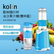 歌林隨行杯冰沙果汁機_雙杯組 兩色可選 Tritan杯身 不含雙酚A