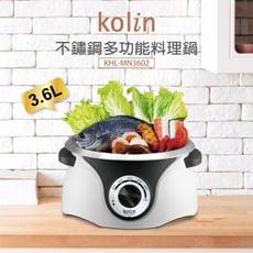 【Kolin 歌林】歌林3.6L不銹鋼多功能料理鍋(KHL-MN3602)
