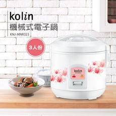【Kolin】歌林3人份電子鍋(機械式)(KNJ-MNR323)