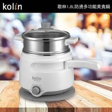 【Kolin】歌林1.8L防燙多功能美食鍋(KPK-MN181)