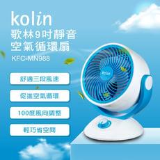【Kolin】歌林9吋靜音空氣循環扇(KFC-MN988)