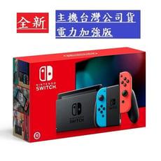 【現貨】Switch NS 紅藍主機 電力加強版 台灣公司貨 一年保固