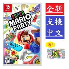 【現貨】Switch NS 超級瑪利歐派對 《中英日文版》『送!限量磁鐵』 馬力歐 派對