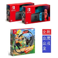 【現貨】Switch NS 電力加強版紅藍主機 + 健身環大冒險(台灣公司貨,一年保固)
