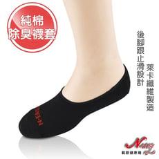 N-easy 載銀運動襪-機能除臭時尚襪套