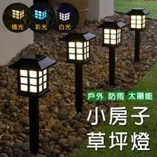 🔥台灣現貨🔥防雨太陽能小房子草坪燈/LED/花園燈/宮廷燈/庭院裝飾【葉子小舖】