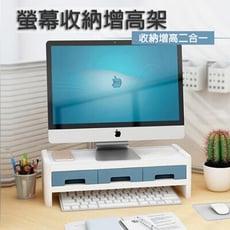 (單層無抽屜)螢幕架 辦公室收納 桌上收納 螢幕增高架 桌面收納 抽屜【葉子小舖】