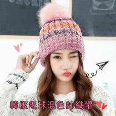 韓版毛球混色針織帽 毛線帽 女裝配件 服飾用品 冬季保暖 毛邊針織保暖帽 韓系潮流【葉子小舖】