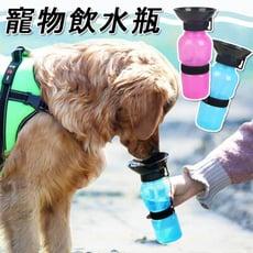 寵物外出喝水杯/寵物外出用品/喝水壺/狗貓喝水/野餐/露營【葉子小舖】