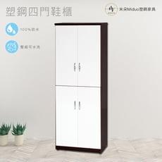 【米朵Miduo】2.7尺塑鋼四門鞋櫃 塑鋼家具 防水鞋櫃