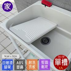 【家購】水槽 洗手台 洗碗台 【LS004WH】日式穩固耐用ABS塑鋼加大超深洗衣槽附洗衣板 台灣製