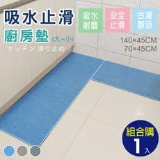 吸水防滑短毛加厚耐磨L型地墊-大+小組合 3色可選【CP109】廚房/床邊/臥室/客廳/玄關/門踏墊