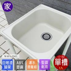 【家購】水槽 洗手台 洗碗槽【FS-LS002WH】日式穩固耐用ABS塑鋼小型洗衣槽 台灣製造