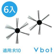 R10自動回充 智慧型掃地機器人專用 刷頭(6入)